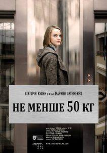 Ne_menshe_50_kg