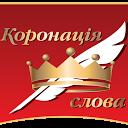 КоронаціяСлова