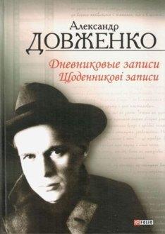 Dovzhenko.Schodennik