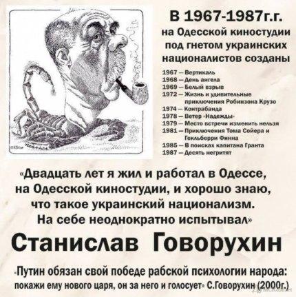 Govorykhin.Odessa