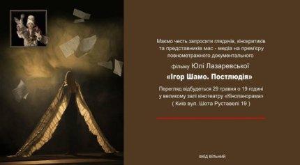 Igor.Shamo.Premiere