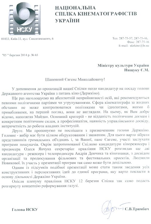 Letter.NSKU.2014