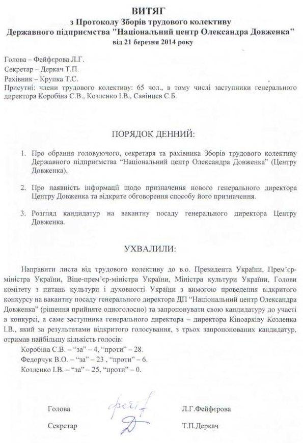 Vytiag_z_protokolu_zboriv
