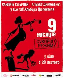 9.Misaciv.suvorogo.rezhimy