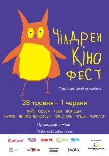 Children.Kinofest.2014