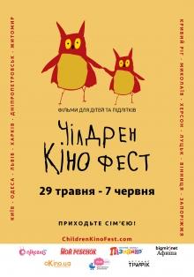 Children.Kinofest.2015