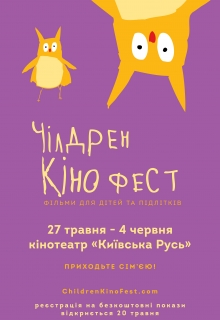 Children.Kinofest.2016