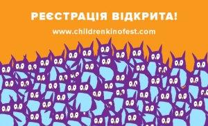 Children.Kinofest.2018.Reestracia
