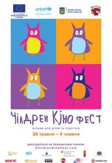 ChildrenKinofest2017