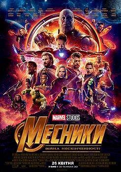 Infinity.War.Poster