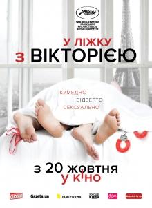 V.lizhky.z.Viktoriey
