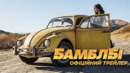Bumblbee.Trailer