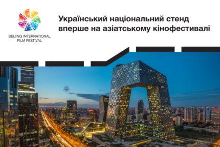 Beijing.Ukraine.Stand