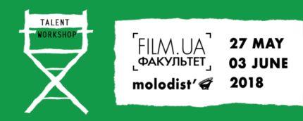 F.UA.Molodist