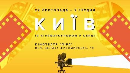 Kyiv.Kino.v.serci