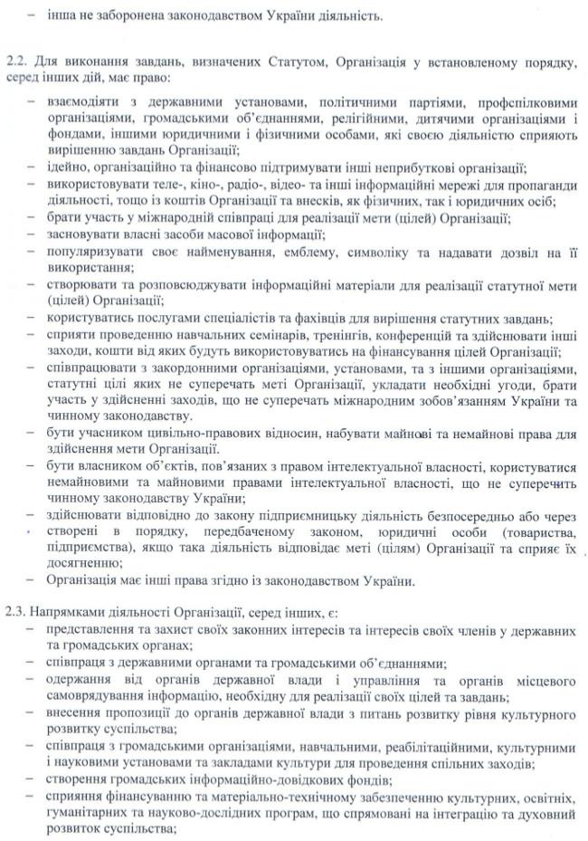 Statut.Spilka.Kinoktytykiv.03