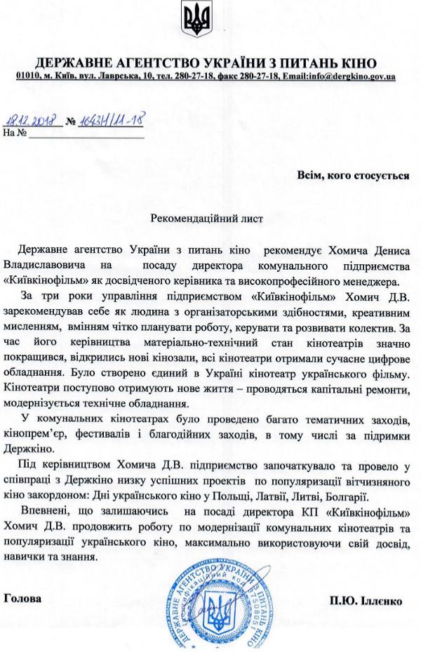 Kyivkinofim.2