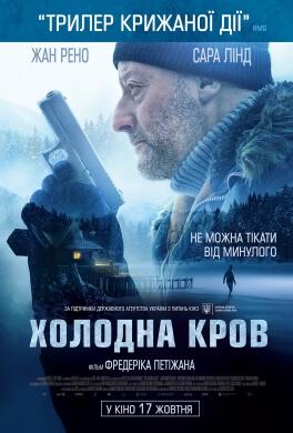 Holodnay_Krov