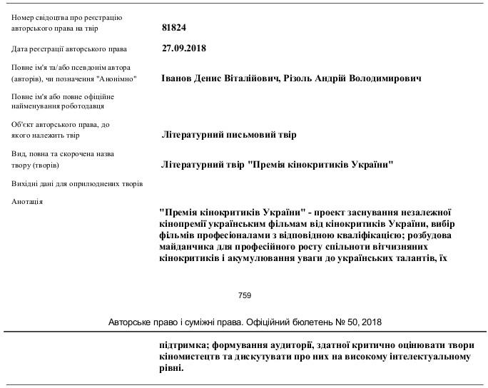 Premiya.Kinokrytykiv.Avtor.Pravo