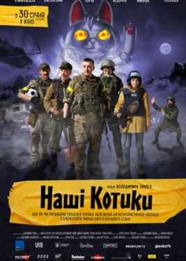 Nashi_kotiki_poster